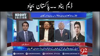 Night Edition | Maryam Nawaz and Ayaz Sadiq are going to Change Constituencies | 9 June 2018