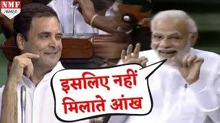 सदन में आंख मटकाने पर Modi ने Rahul का उड़ाया मजाक, सांसद बजाने लगे तालियां