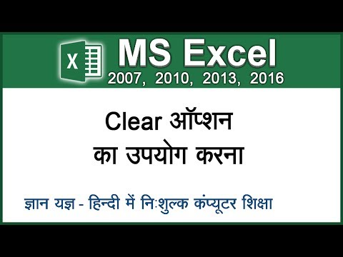 How to Remove Formatting, Comments & Hyperlink using Clear Function in MS Excel In Hindi - Lesson 24