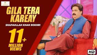 Gila Tera Kareay Attock Jand Programe With Attaullah Khan E Shafaullah Khan Rokhri live shows videos