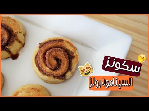 سكونز السينامون رولز | Cinnamon Roll Scones