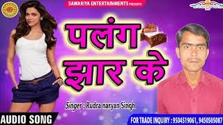 Palang Jhar Ke || New Bhojpuri Hit Songs 2018