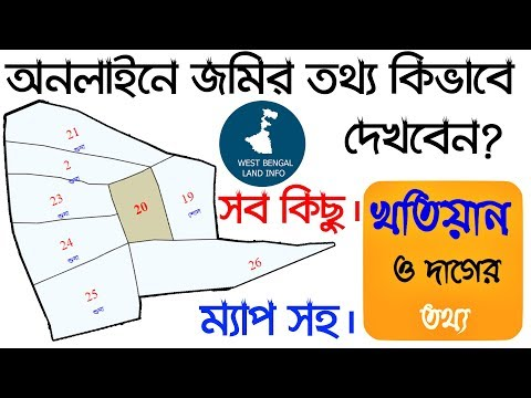 How To Find Land Records Online With Map   Banglarbhumi.gov.in   banglar bhumi ।Bengali Techsquad