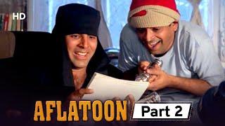 क्या मिल जाएगी आमिर लड़की ? Superhit Movie Aflatoon - Movie Part 2 | Akshay Kumar - Urmila Matondkar