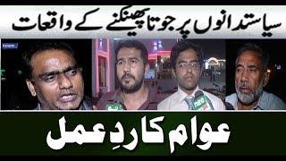Public reaction over Shoe thrown at Imran Khan | Neo News