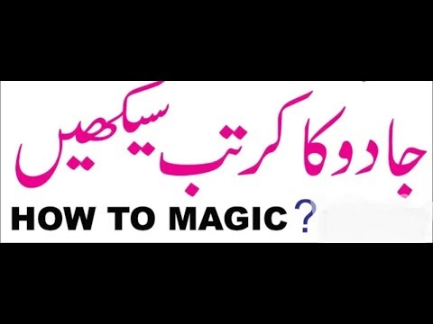 how to do some magic tricks in urdu / hindi ( unique learning ) easy