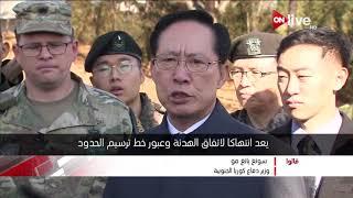 #x202b;وزير دفاع كوريا الجنوبية: إطلاق نار على شخص مخالف يعد انتهاكاً لاتفاق الهدنة وعبور خط ترسيم الحدود#x202c;lrm;