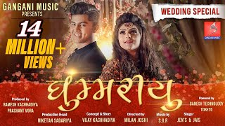 GHOOMARIYU | WEDDING SPECIAL 2020 | New Gujarati Song 2020 | Twinkal Patel | Gangani Music