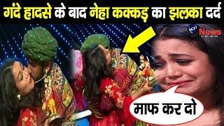 INDIAN IDOL 11 : नेहा कक्कड़ के साथ हुआ जबरन हादसा, तो रो-रोकर खुद बयां किया दर्द |Neha Kakkar
