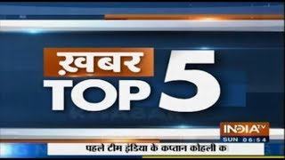खबर Top 5 | June 16, 2019