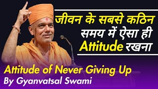 Attitude of Never Giving Up | By Gyanvatsal Swami Motivational Speech (Hindi)