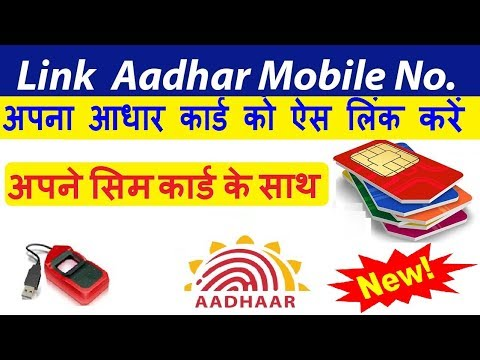 How to Change Aadhar Card Mobile Number | How to register mobile Number on Aadhar