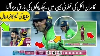 Kamran Akmal super batting Katar T10 League | Kamran Akmal back in Pakistan team |