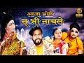 AAJA BHOLE TU BHI NACHALE आज भ ल त भ न चल New Haryanvi Bhole Song 2019 Dj King Records mp3