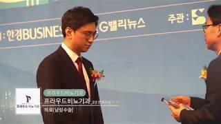 [프라우드비뇨기과] 2019한국소비자만족지수1위 시상식-2년 연속 수상