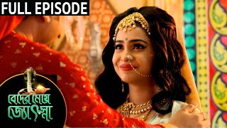 Beder Meye Jyotsna - Episode 03 | Sun Bangla TV Serial | Bengali Serial