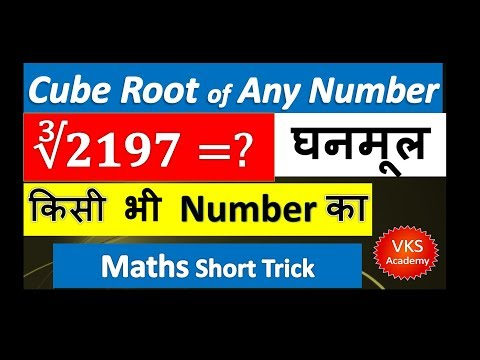 How to find Cube Root of Any Number in Hindi | Shortcut Maths Trick | Maths Cube Root Short Trick