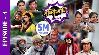 Sakkigoni | Comedy Serial | Episode-4 | Arjun Ghimire, Kumar Kattel, Sagar Lamsal, Rakshya, Hari