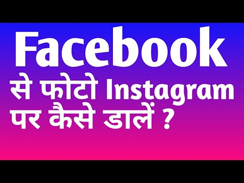 How to Share Facebook fb photo on Instagram in Hindi