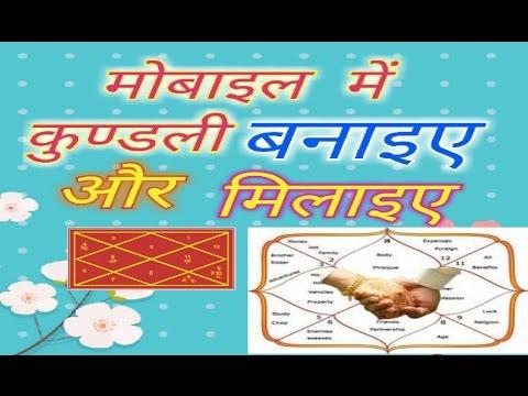 मोबाइल में अपनी कुन्डली कैसे बनाएँ | How to make kundli (in hindi) |easy way | hindi tutorial |