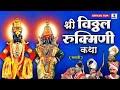 Vitthal Rukmini Vivah Sohala Marathi Movie Sumeet Music