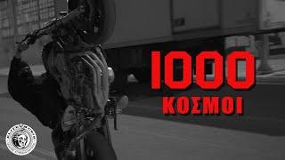 Dani Gambino x Wang - 1000 KOSMOI (prod. by Dj TheBoy) (Official Music Video)