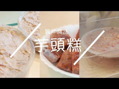 賀年食品 | 芋頭糕做法 How to make Taro Cake | Eli Cooks