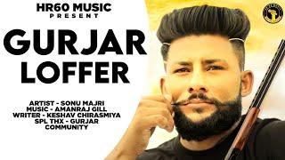 gurjar song Videos - 9tube tv