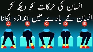 Your Body Language Says About You in Urdu | Body Language Reading in Urdu