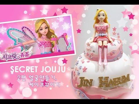 ::sugarcraft::시크릿쥬쥬 만들기2편 (머리만들기) Secret jouju cake- part2