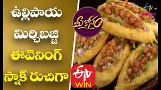 Ullipaya Mirchi Bajji | Mee Kosam | 2nd April  2019 | Full Episode | ETV Abhiruchi