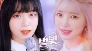[MV] 진자림, 유키카 - 별빛 (Starry Lights)ㅣ[체인지업(業)]