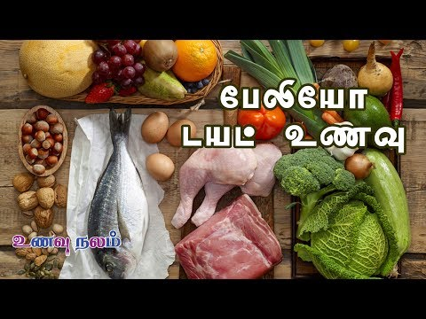 பேலியோ டயட் உணவு | Paleo Diet Explained