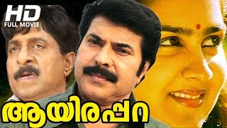 Malayalam Full Movie | Aayirappara [ HD ] | Ft. Mammootty, Sreenivasan, Jagathi Sreekumar