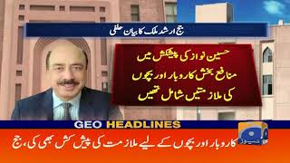 Geo Headlines - 08 PM - 12 July 2019