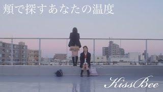 KissBee短編映画『頬で探すあなたの温度』