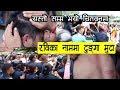 युद्ध मैदान जस्तै बन्यो चितवन  | रविका नाममा  कहि ढुंगा मुढा कहि लाठी चार्ज | Chitwan | Rabi