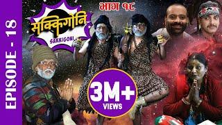 Sakkigoni | Comedy Serial | Episode-18 | Arjun Ghimire, Hari Niraula, CP Pudasaini, Priyana Acharya