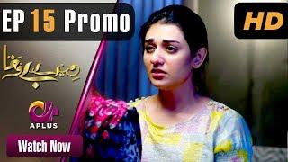 Mere Bewafa - Episode 15 Promo | Aplus Dramas | Agha Ali, Sarah Khan, Zhalay | Pakistani Drama