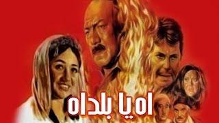 Ah Ya Balad Ah Movie -  فيلم اه يا بلد اه