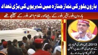 Funeral Prayers of Haroon Bilour Offered in Peshawar | 11 July 2018 | Dunya News