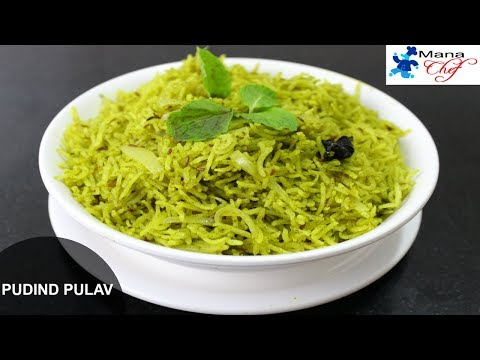 Pudina Rice (Pudina Pulav) Recipe In Telugu