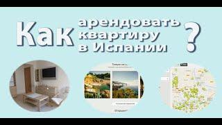 На каких сайтах искать жилье в испании