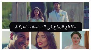 مقاطع الزواج في المسلسلات التركية