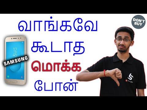 Samsung Galaxy J2 2018 - வாங்கவே கூடாத மொக்க ஸ்மார்ட்போன்   Tamil   Tech Satire