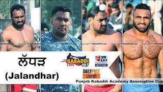 Ladhar (Jalandhar) || Kabaddi Cup || 4 Quarter Final || Phagwara vs Pattohira