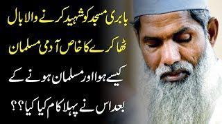 بابری مسجد کو شہید کرنے والا بال ٹھاکرے کا خاص آدمی مسلمان کیسےہوا؟