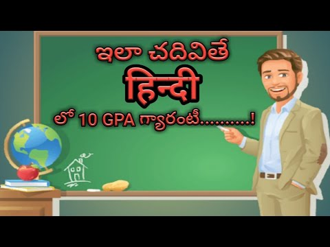 How to get good marks in hindi. Get 10 GPA in hindi