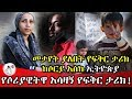 Download  Ethiopia || የሶሪያዊትዋ አሳዛኝ የፍቅር ታሪክ ! መታየት ያለበት የፍቅር ታሪክ ከሶርያ አስከ ኢትዮጵያ MP3,3GP,MP4