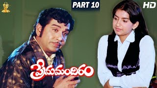 Prema Mandiram Telugu Movie Full HD Part 10/12 | A.N.R | Jaya Prada | Suresh Productions